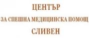 ЦСМП - Сливен