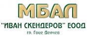 МБАЛ Иван Скендеров - Гоце Делчев