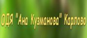 ОДЯ Ана Кузманова - гр. Карлово