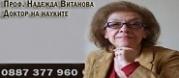 Професор Д-р Надежда Витанова