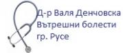 Д-р Валя Денчовска - Вътрешни болести - гр. Русе