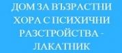 ДВХПР Лакатник