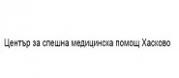 Център за спешна медицинска помощ - Хасково