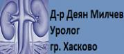 Д-р Деян Милчев - Уролог - гр. Хасково