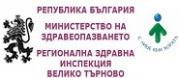 Регионална здравна инспекция - Велико Търново