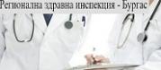 Регионална Здравна Инспекция - Бургас