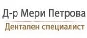 Д-р Мери Петрова - Специалист дентална медицина - Ямбол