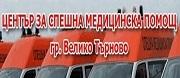 ЦСМП Велико Търново