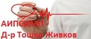 АИПСИМП - Д-р Тошко Живков