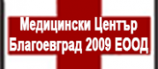 Медицински Център Благоевград 2009 ЕООД