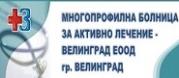 МБАЛ Велинград ЕООД