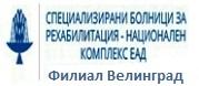 СБР-НК - филиал Велинград