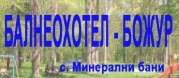 Балнеохотел Божур - София