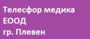 Телесфор медика ЕООД