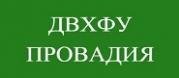 ДВХФУ Провадия