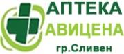 Аптека АВИЦЕНА - Сливен