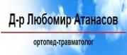 АИПСМП - д-р Атанасов ЕООД