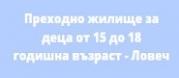 Преходно жилище за деца от 15 до 18 годишна възраст - Ловеч