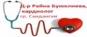 Д-р Райна Буюклиева - АИПСМП по кардиология ЕООД