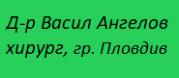 Д-р Васил Ангелов