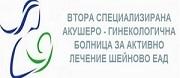 Втора САГБАЛ Шейново - ЕАД