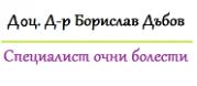 Доц. Д-р Борислав Стоименов Дъбов