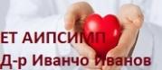 ЕТ АИПСИМП - Д-р Иванчо Иванов