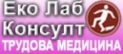 Еко Лаб Консулт ООД