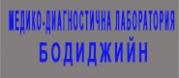 Медико-Диагостична Лаборатория БОДИДЖИЙН