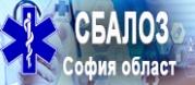 СБАЛОЗ - София област ЕООД