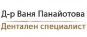 Дентален кабинет - Д-р Ваня Панайотова - Търговище