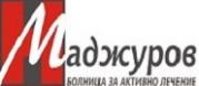 МБАЛ и МЦ Др. Маджаров - Бургас