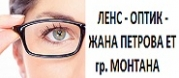 Ленс - оптик - Жана Петрова ЕТ - Монтана
