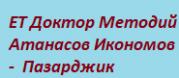 ЕТ Доктор Методий Атанасов Икономов -  Пазарджик