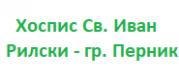 Хоспис Св. Иван Рилски - гр. Перник