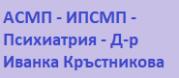 АСМП - ИПСМП - Психиатрия - д-р Иванка Кръстникова