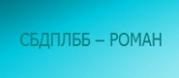 СБПЛББ Роман ЕООД