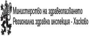 Регионална Здравна Инспекция  – Хасково