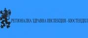 Регионална Здравна Инспекция - Кюстендил