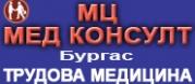 Мед Консулт - Бургас