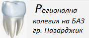 Регионална колегия на БАЗ - гр. Пазарджик