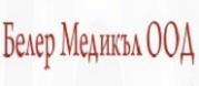 БЕЛЕР МЕДИКЪЛ