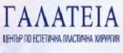 Медицински Център за пластична хирургия Галатея