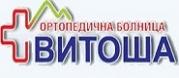 Ортопедична болница Витоша-София