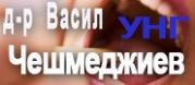 д-р Васил Георгиев Чешмеджиев