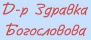 д-р Здравка Богословова