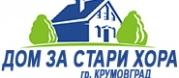 Дом за стари хора -  Крумовград