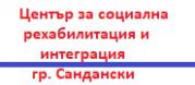 ЦСРИ - гр. Сандански