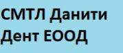 СМТЛ Данити Дент ЕООД