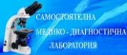 Самостоятелна медико-диагностична лаборатория ГОГОВ-КОРУДЖИЕВ-ЛЪДЖЕВА